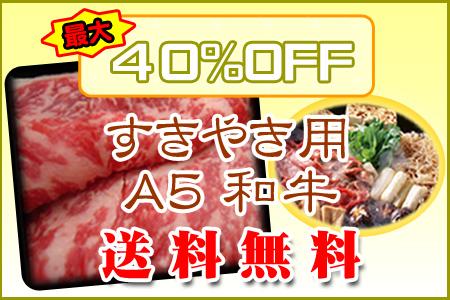 大好評☆A5・すき焼き用和牛・最大40%OFF!!